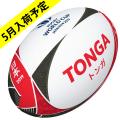 【5月事前予約商品】ギルバート製 RWC2019 トンガ サポーターボール