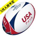 【5月事前予約商品】ギルバート製 RWC2019 アメリカ サポーターボール