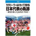 ラグビー・ワールドカップ2015 日本代表の軌跡 〜歴史を変えたJAPAN WAY〜【Blu-ray】