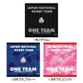 ラグビー日本代表 オフィシャル ハンドタオル【全3カラー】