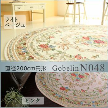 円形タイプ クラシック花模様 ゴブラン織りラグ 048 ピンク ライトベージュ 直径200cm円形・丸型(カラー:ベージュ:桃)