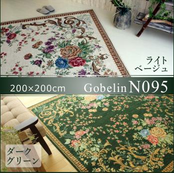 優雅な花模様 ゴブラン織ラグ ロマンティックフラワーデザイン「ゴブラン095」 200x200cm(カラー:ベージュ:緑)