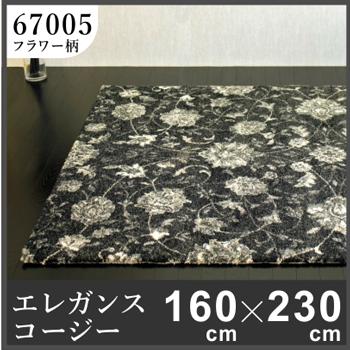 スタイリッシュ ツイストシャギー「エレガンスコージー67005」160x230cm(カラー:黒)