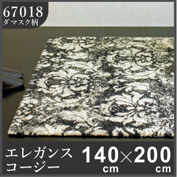 スタイリッシュ ツイストシャギー「エレガンスコージー67018」140x200cm(カラー:黒)