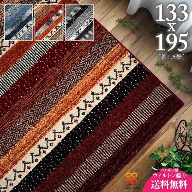 サヤンサヤン ボーダー キリム ラグマット ジオメトリーライン2 約 133×195 cm 1.5畳 長方形 ブルー レッド グレー 床暖房 ホットカーペットカバー対応 ウィルトン織り ベルギー製