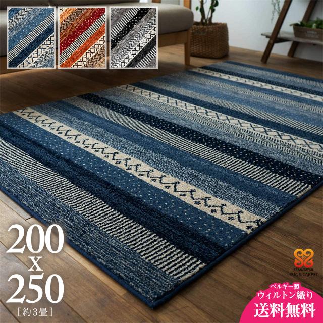 サヤンサヤン ボーダー キリム ラグ カーペット 絨毯 ジオメトリーライン2 約 200×250 cm 3畳 長方形 ブルー レッド グレー 床暖房 ホットカーペットカバー対応 ウィルトン織り ベルギー製
