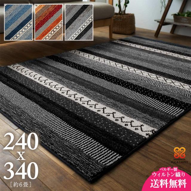 サヤンサヤン ボーダー キリム ラグ カーペット 絨毯 ジオメトリーライン2 約 240×340 cm 6畳 長方形 ブルー レッド グレー 床暖房 ホットカーペットカバー対応 ウィルトン織り ベルギー製
