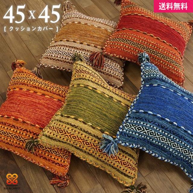 サヤンサヤン インド綿  幾何学模様 手織り クッションカバー インドキリム 約45×45 cm ブルー オレンジ レッド グレー ブラウン グリーン
