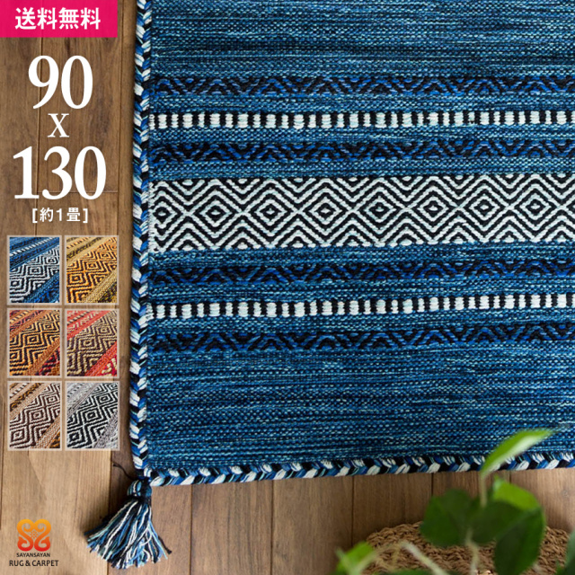 サヤンサヤン インド綿 幾何学模様 ラグマット インドキリム 約90×130 cm 1畳 ブルー オレンジ レッド グレー ブラウン グリーン 床暖房 ホットカーペットカバー対応