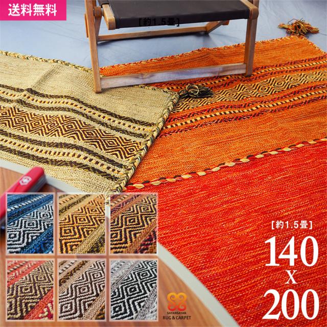 サヤンサヤン インド綿 幾何学模様 ラグマット インドキリム 約140×200 cm 1.5畳 ブルー オレンジ レッド グレー ブラウン グリーン 床暖房 ホットカーペットカバー対応