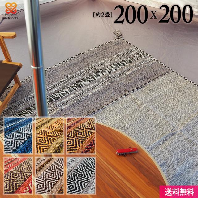 サヤンサヤン インド綿 幾何学模様 ラグマット インドキリム 約200×200 cm 2畳 正方形 ブルー オレンジ レッド グレー ブラウン グリーン 床暖房 ホットカーペットカバー対応