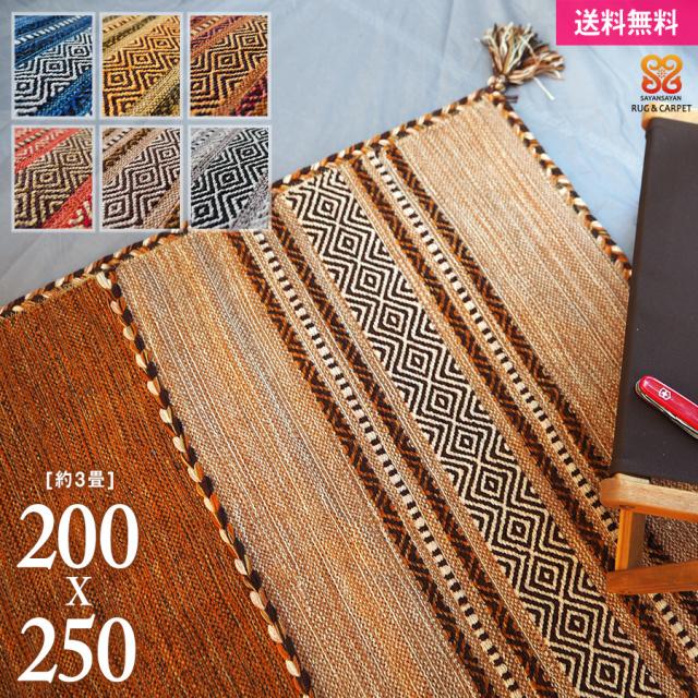 サヤンサヤン インド綿 幾何学模様 ラグマット インドキリム 約200×250 cm 3畳 長方形 ブルー オレンジ レッド グレー ブラウン グリーン 床暖房 ホットカーペットカバー対応