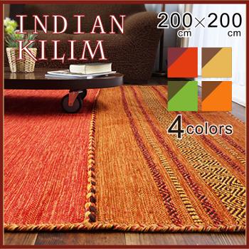 ナチュラルエスニックスタイル「インドキリム」  200x200cm <折り畳み可能><ホットカーペットカバー対応>(カラー:オレンジ、レッド、ベージュ、グリーン)