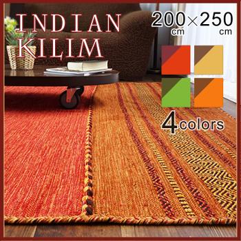 ナチュラルエスニックスタイル「インドキリム」  200x250cm <折り畳み可能><ホットカーペットカバー対応>(カラー:オレンジ、レッド、ベージュ、グリーン)