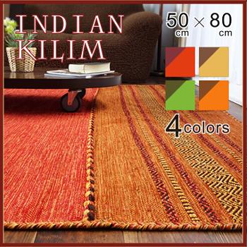 ナチュラルエスニックスタイル「インドキリム」 50x80cm <折り畳み可能><ホットカーペットカバー対応>(カラー:オレンジ、レッド、ベージュ、グリーン)