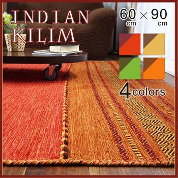 ナチュラルエスニックスタイル「インドキリム」 60x90cm <折り畳み可能><ホットカーペットカバー対応>(カラー:オレンジ、レッド、ベージュ、グリーン)