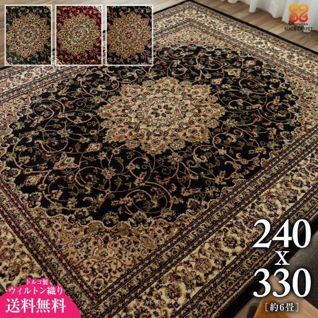 サヤンサヤン ペルシャ風 メダリオン ラグ カーペット 絨毯 レジェンド 約 240×330 cm 6畳 長方形 グリーン レッド ブラック 床暖房 ホットカーペットカバー対応 ウィルトン織り トルコ製