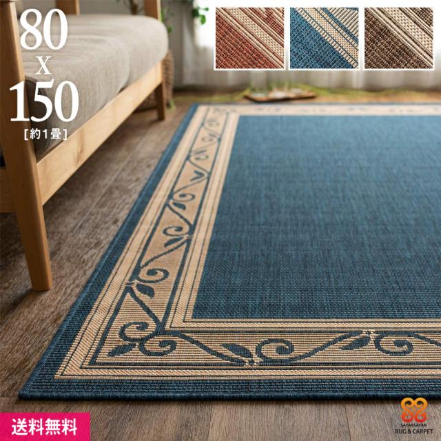 サヤンサヤン 北欧風 シンプル ラグマット 平織り ナチュラ 80×150 cm 約1畳 オレンジ ブルー ブラウン 床暖房 ホットカーペットカバー対応