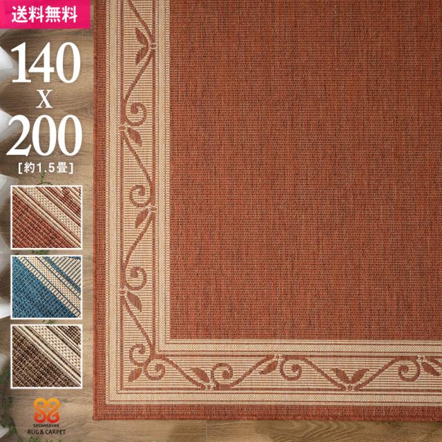 サヤンサヤン 北欧風 シンプル ラグマット 平織り ナチュラ 140×200 cm 約1.5畳 オレンジ ブルー ブラウン 床暖房 ホットカーペットカバー対応