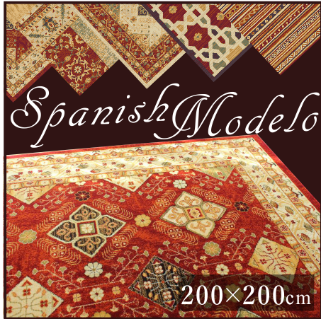 スパニッシュモデロ 約2帖強サイズ200x200 珍しい!!スペイン風情熱カラーのラグマット(カラー:赤:多色)