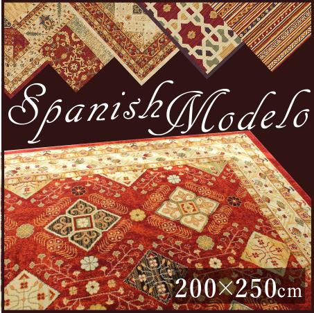 スパニッシュモデロ 約3帖強サイズ200x250 珍しい!!スペイン風情熱カラーのラグマット(カラー:赤:多色)
