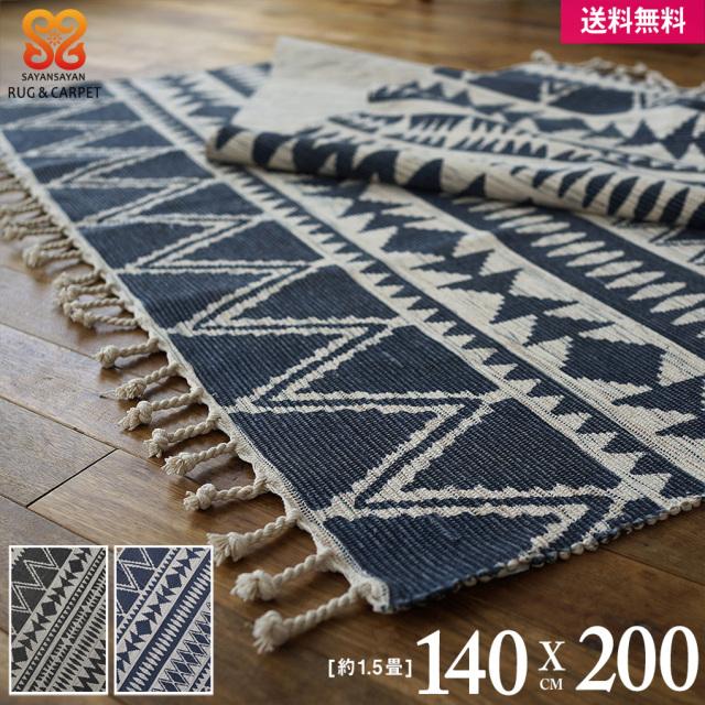 サヤンサヤン 手織り ネイティブ柄 幾何学柄 ラグマット 140×200 cm 約1.5畳 ブラック ネイビー 床暖房 ホットカーペットカバー対応