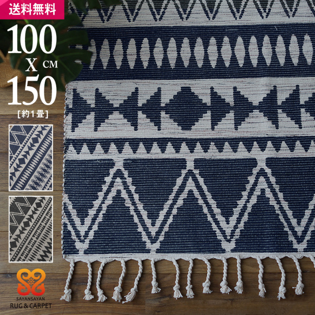 サヤンサヤン 手織り ネイティブ柄 幾何学柄 ラグマット 100×150 cm 約1畳 ブラック ネイビー 床暖房 ホットカーペットカバー対応