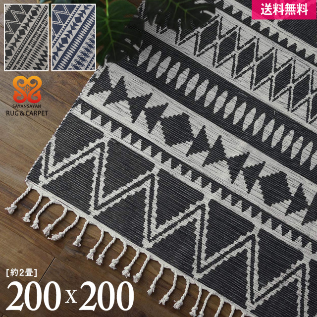 サヤンサヤン 手織り ネイティブ柄 幾何学柄 ラグマット 200×200 cm 約2畳 ブラック ネイビー 床暖房 ホットカーペットカバー対応