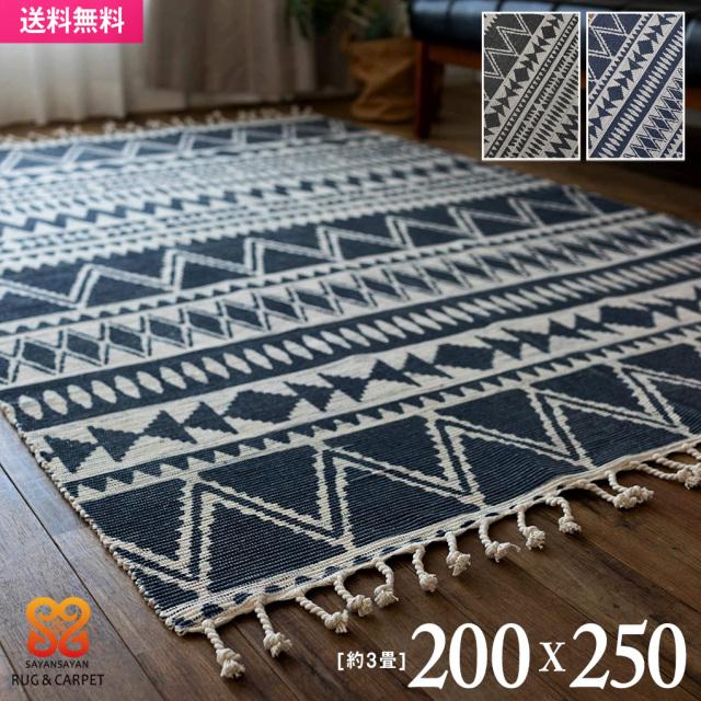 サヤンサヤン 手織り ネイティブ柄 幾何学柄 ラグマット 200×250 cm 約3畳 ブラック ネイビー 床暖房 ホットカーペットカバー対応