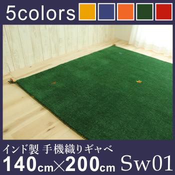 手機織り高品質天然ウール100%「インドギャベSW01」140×200cm(カラー:黄:青:橙:緑:赤)