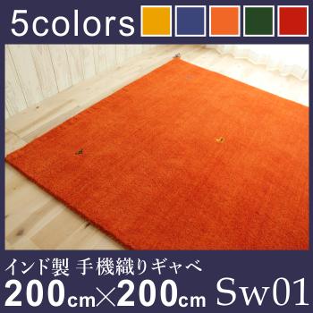 手機織り高品質天然ウール100%「インドギャベSW01」200×200cm(カラー:黄:青:橙:緑:赤)