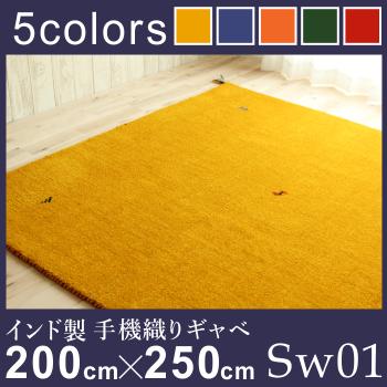 手機織り高品質天然ウール100%「インドギャベSW01」200×250cm(カラー:黄:青:橙:緑:赤)