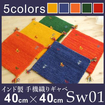 手機織り高品質天然ウール100%「インドギャベSW01」40×40cm(カラー:黄:青:橙:緑:赤)