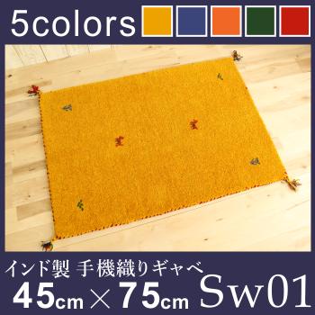 手機織り高品質天然ウール100%「インドギャベSW01」45×75cm(カラー:黄:青:橙:緑:赤)
