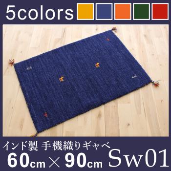 手機織り高品質天然ウール100%「インドギャベSW01」60×90cm(カラー:黄:青:橙:緑:赤)