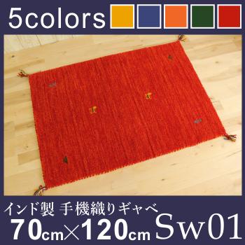 手機織り高品質天然ウール100%「インドギャベSW01」70×120cm(カラー:黄:青:橙:緑:赤)