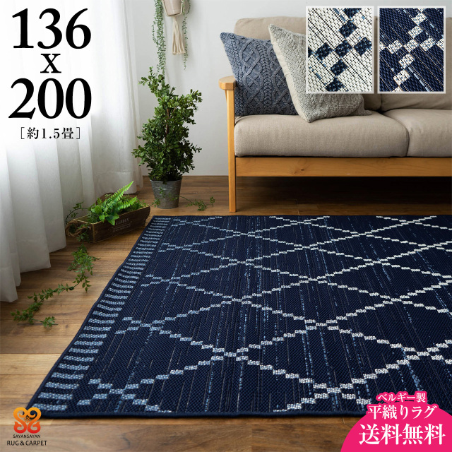 サヤンサヤン 幾何学模様 ベニワレン風 ラグマット トリコ 約 136×200 cm 1.5畳 長方形 ブルー ホワイト 床暖房 ホットカーペットカバー対応 平織り ウィルトン織り ベルギー製