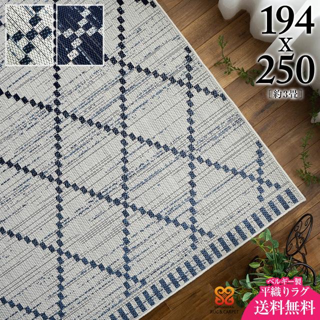 サヤンサヤン 幾何学模様 ベニワレン風 ラグ カーペット 絨毯 トリコ 約 194×250 cm 3畳 長方形 ブルー ホワイト 床暖房 ホットカーペットカバー対応 平織り ウィルトン織り ベルギー製