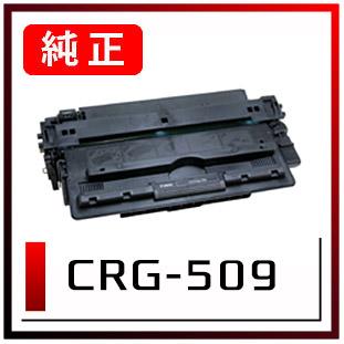 CRG-509(キヤノン純正トナー)