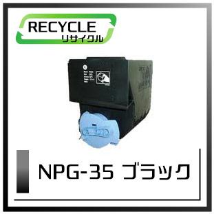 NPG-35BLK(ブラック)キヤノンリサイクルトナー