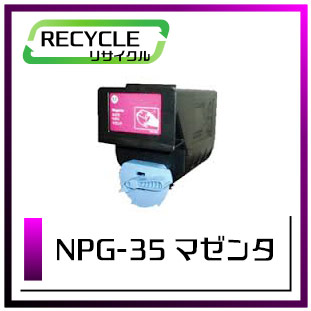 NPG-35MAG(マゼンタ)キヤノンリサイクルトナー