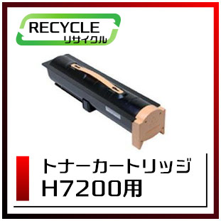 H7200用 トナーカートリッジ