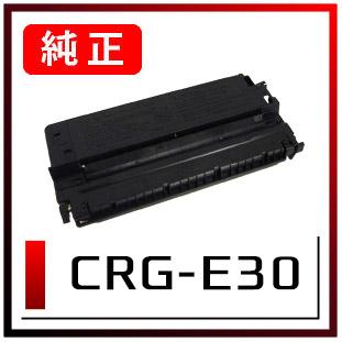 CRG-E30(キヤノン純正トナー)