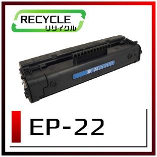 キヤノン EP-22/CRG-EP22 トナーカートリッジ 即納再生品 <宅配便配送商品>
