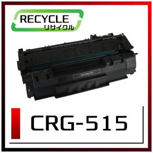 キヤノン トナーカートリッジ515/CRG-515 即納再生品 <宅配便配送商品>