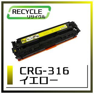 CRG-316(イエロー)