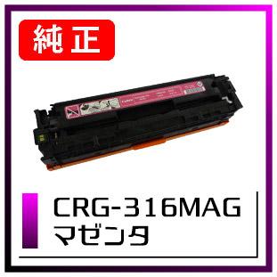 CRG-316MAG(純正トナー)