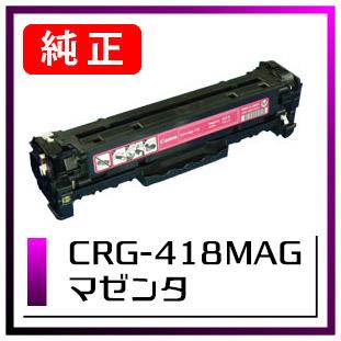 CRG-418MAG(キヤノン純正トナー)