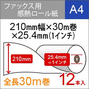 FAXロール紙 A4 210mm×長さ30m巻×芯内径25.4mm(1インチ)