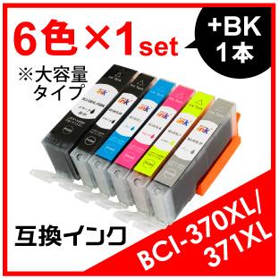 BCI-3801-6XL(6色セット)キヤノン互換インク